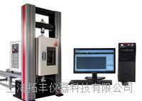 拓豐儀器高溫萬能試驗機 TFW-20G