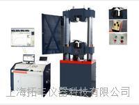 電液伺服萬能材料試驗機 WAW--
