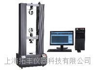 電子萬能試驗機 TFW-100S