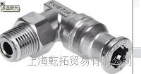 上等推荐festoL型快插式螺纹接头 QSL-G3/8-8