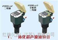 超声波液位器