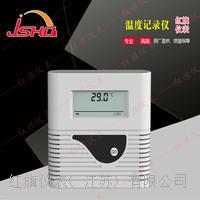 外置探头温度记录仪