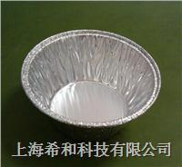 鋁製稱量盤/鋁箔盤/鋁箔皿7030 7030
