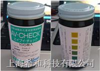 ADVANTEC AV CHECK加熱油脂劣化度試紙  AV CHECK