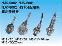 霍尔传感器、霍尔开关、NJK-5002C磁性传感器