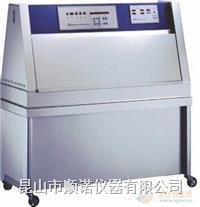 紫外灯老化试验箱 ZN-P