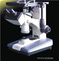 金相顯微鏡 MR2000