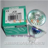 原裝進口USHIO優良JCR 120V150WB,顯微鏡燈泡 胃鏡燈泡