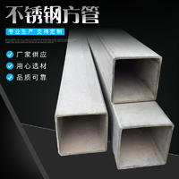 不銹鋼方管 無縫焊接方管