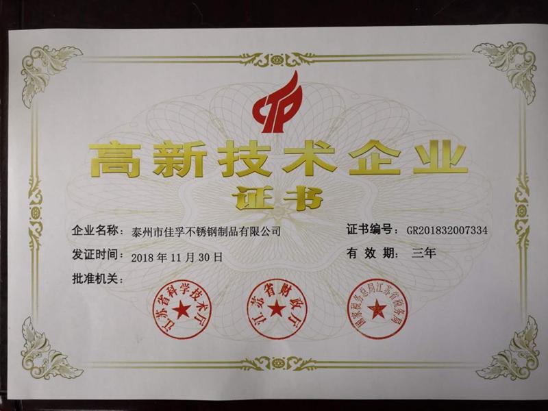 高新技術企業認證