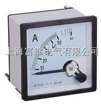 SQ72-V電壓表 SQ-72-V