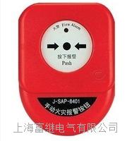 J-SAP-8401手動火災報警按鈕 J-SAP-8401