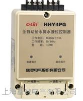 HHY4PG液位繼電器 HHY4PG