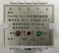 RLJ-200F漏电继电器 RLJ-200F