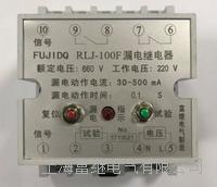 RLJ-100F漏电继电器 RLJ-100F
