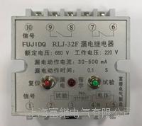 RLJ-32F漏电继电器 RLJ-32F