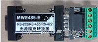 MWE485-E RS-232/RS-485/422無源隔離轉換器 MWE485-E