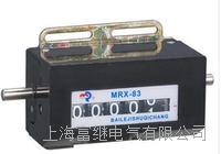 MRX-83滾輪式計數器 MRX-83