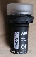 指示灯 CL-530W