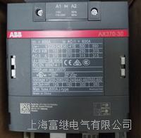 交流接觸器 AX370-30-11