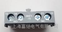 輔助觸頭 HKF1-11