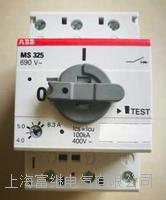 马达断路器 MS325-25