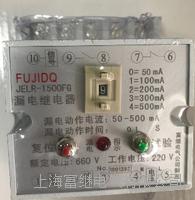 漏电继电器 JELR-1500FG