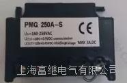 刹车整流器 PMG250A-S