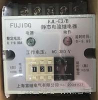 靜態電流繼電器 HJL-E3/B