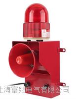 工業語音聲光報警器 ZXSG-30W