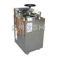 立式壓力蒸汽滅菌器 自控、帶干燥系列(YXQ-LS-50G、YXQ-LS-75G、YXQ-LS-100G)