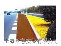 新型耐磨地坪——彩色陶瓷顆粒路面 RL-TC