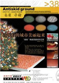 彩色防滑陶瓷顆粒路面,瀝青彩化地坪