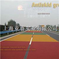 彩色防滑陶瓷顆粒路面,瀝青彩化地坪 根據要注