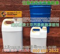 雙丙聚氨酯密封劑|透水罩麵劑