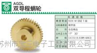 日本khk蜗轮蜗杆AGDL双导程蜗