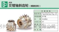 日本KHK齿轮AN交错轴斜齿轮-螺