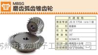 日本KHK锥齿轮MBSG磨齿弧齿锥
