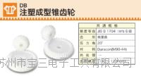 日本khk锥齿轮注塑成型锥齿轮
