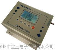 LD-1H型扬尘检测仪苏州