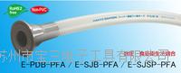 E-19-FLS-EP杉本有售白光八兴软管