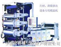 橡膠擠出專用溫控機 KRD系列
