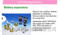 日本TAPYRUS