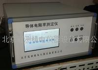 炭素材料電阻率測定儀
