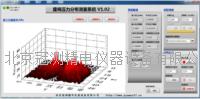壓力分布測量系統