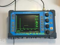 TCD280超声波探伤仪