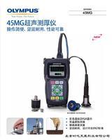 45MG超聲波測厚儀
