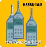 HS5661A低分貝噪音計 HS5661A