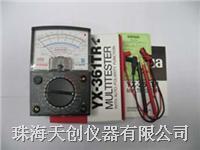 YX-361TR指針萬用表 YX-361TR