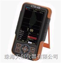 CTS-49數字超聲測厚儀 CTS-49
